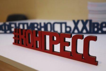 Компания REHAU приняла участие в конгрессе «Энергоэффективность. XXI Век»