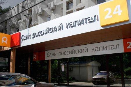 На какую сумму «Роскапитал» продаст портфель непрофильных кредитов