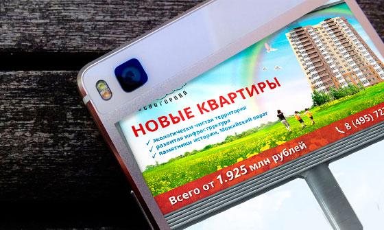 Навязчивая реклама с билбордов перешла в телефонный формат: как это работает на рынке недвижимости