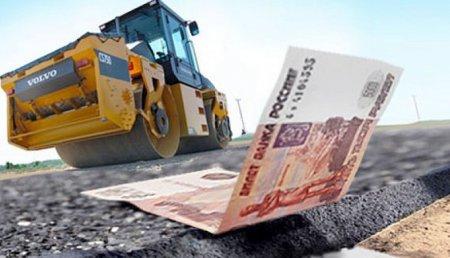 Сколько правительство РФ направило на строительство дорог в регионах