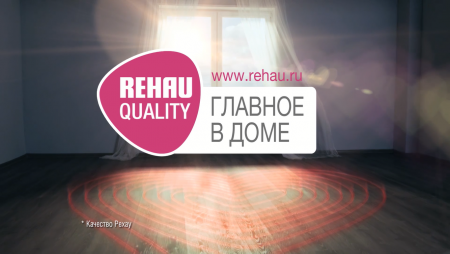 Как компания REHAU продвигает свой бренд