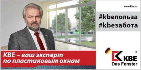 profine RUS запустила масштабную рекламную кампанию в интернете