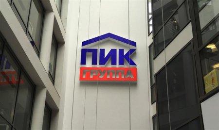 Назван новый состав совета директоров группы «ПИК»
