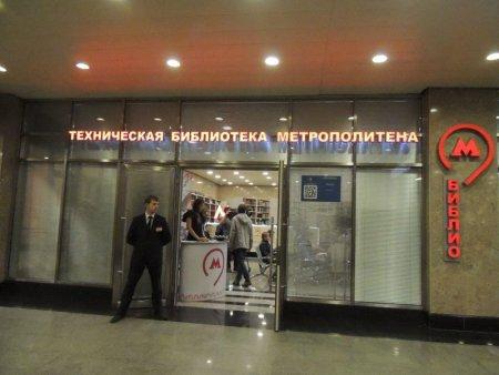 В метро Москвы проведут лекции по архитектуре