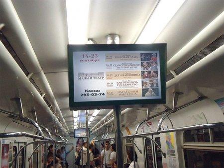 В вагонах московского метро запущено телевещание