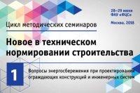 Методический семинар «Вопросы энергосбережения при проектировании ограждающих конструкций и инженерных систем»