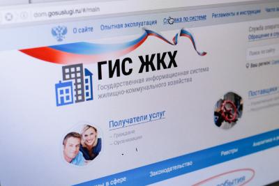 В Минстрое инициирован независимый аудит системы ГИС ЖКХ