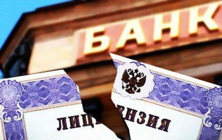 У московского банка «Рублев» отняли лицензию