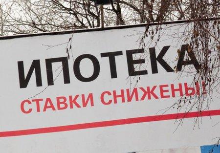 Власти России рассмотрят законопроект, способствующий снижению ипотечных ставок