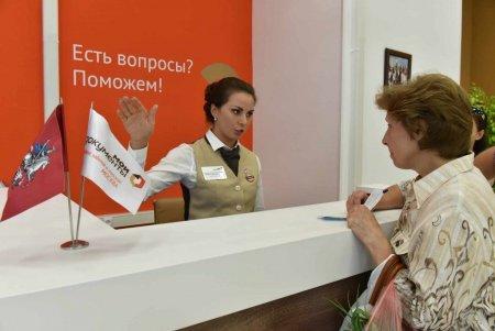 Рядом с метро «Теплый стан» открыли еще один флагманский центр госуслуг