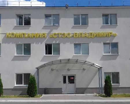 СТЭС-Владимир