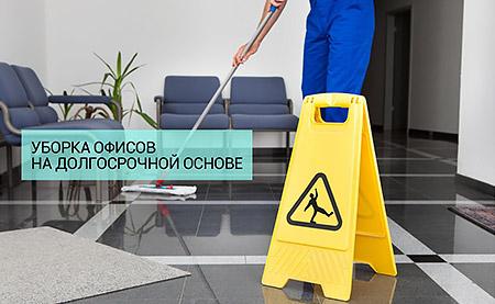 Российский клининг: выбор не велик, либо умереть, либо вернуться в «белую» зону