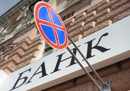 Отозвана лицензия троекратно санируемого банка