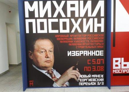 Как поздравили коллеги Народного архитектора РФ Михаила Посохина