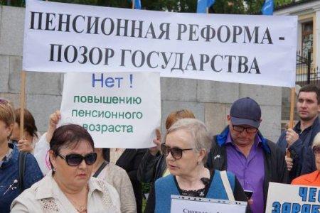 Мэрия Москвы отказала в митинге против пенсионной реформы