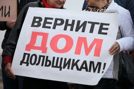 В России запустят прямую линию для дольщиков