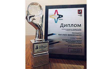 «Театральный Дом» – победитель конкурса «Лучший реализованный проект в области строительства»