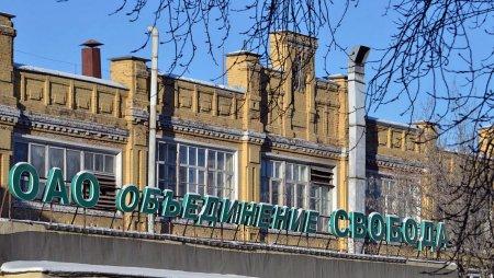 Назван застройщик косметической фабрики «Свобода» в Москве