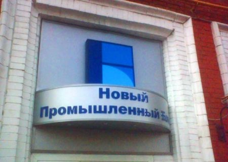За «схемные операции» отозвана лицензия у московского банка