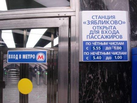 Как обновят таблички в метро Москвы