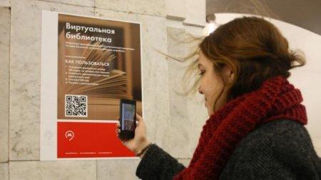 На новой станции метро Москвы открыли виртуальную библиотеку