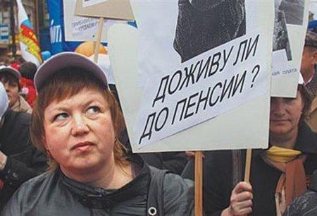 Названо число россиян, готовых протестовать против пенсионной реформы
