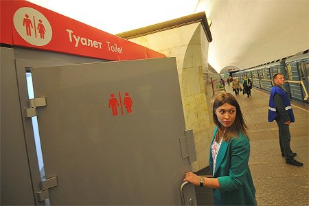 Метро Москвы оборудовали новыми туалетными комплексами