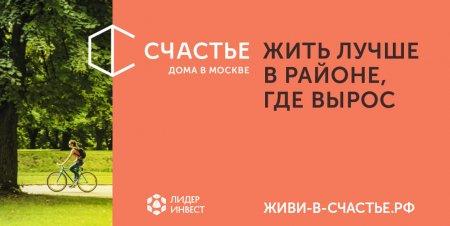 На рынок жилья Москвы выпустили «СЧАСТЬЕ»