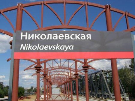 Власти Москвы объявили сроки строительства ТПУ «Николаевская»