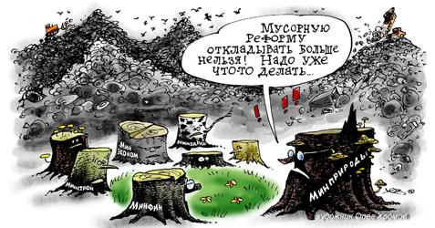 Кто победит: Россия мусор или мусор Россию. Пока побеждает чиновник