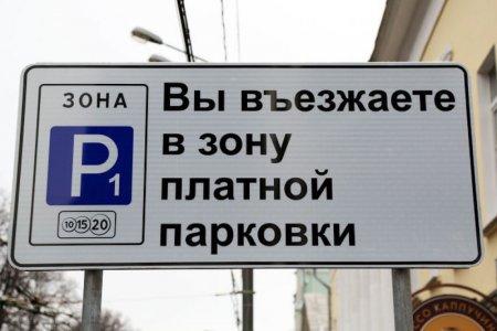 Зона платной парковки распространилась на Новокосино