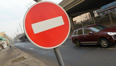 В Москве перекрыты для проезда несколько улиц