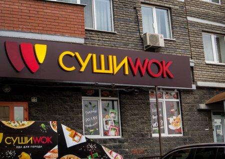 В Москве закрыто 63 ресторана сети «Суши WOK»