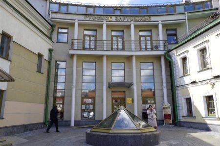 Для дома русского зарубежья в Москве сделают новый вход