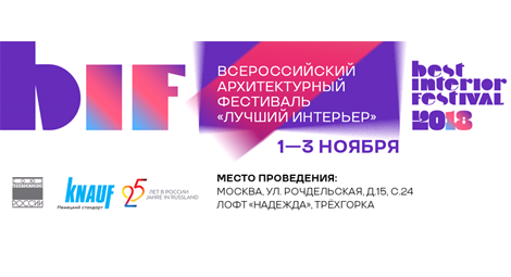 В Москве выбрали лучшие интерьеры