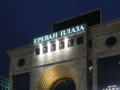 Посетители и персонал ТЦ «Ереван Плаза» эвакуированы из-за угрозы взрыва