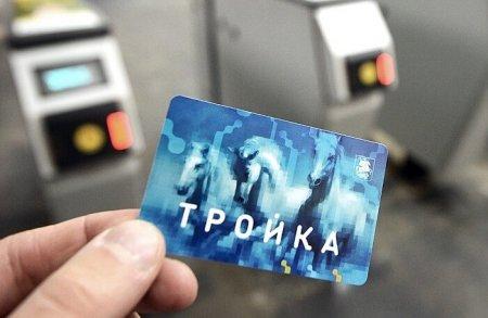 Московский метрополитен объяснил сбой в пополнении «Тройки»
