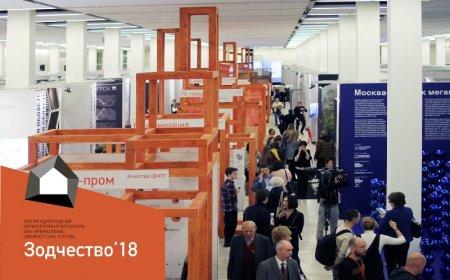 В Москве открылся XXVI Международный архитектурный фестиваль «Зодчество'18»