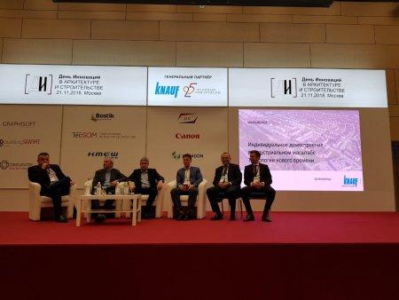 В Москве состоялся IV Международный отраслевой форум «День инноваций»